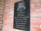 На здании Венёвского РОВД.