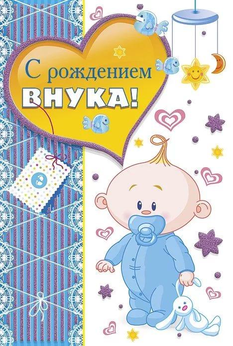Поздравления с новорожденным внуком картинки