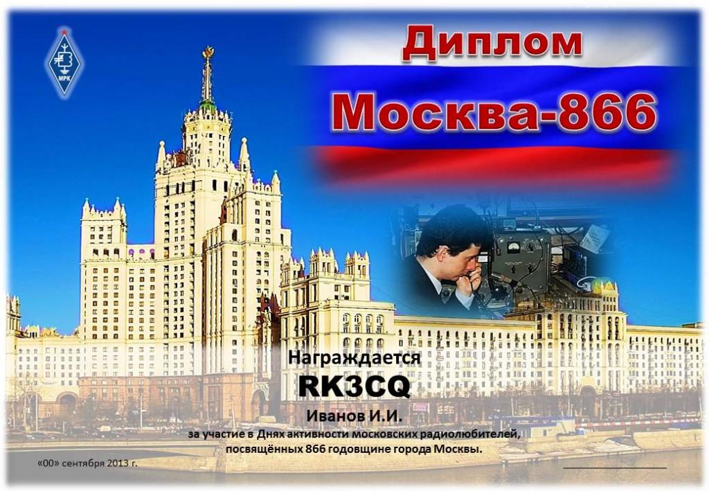 http://cqmrk.ru/pictures/moskva-866-saiyt.jpg